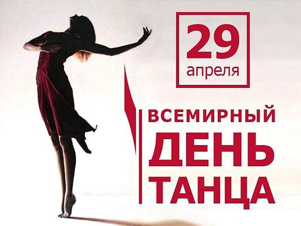 Поздравление с днем танца коллективу