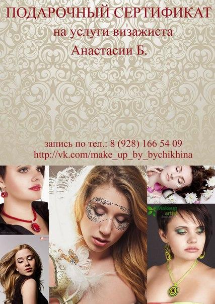 Сертификат на макияж в подарок фото спб