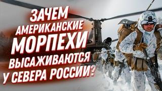 Зачем морская пехота армии США высадилась у севера России?🤔