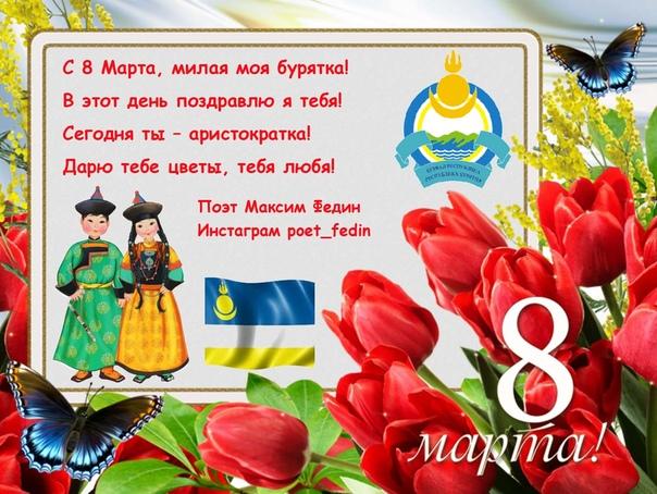 бурятские поздравления с 8 марта автономный режим снова
