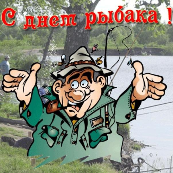 Ну за рыбалку открытки, картинки для класса
