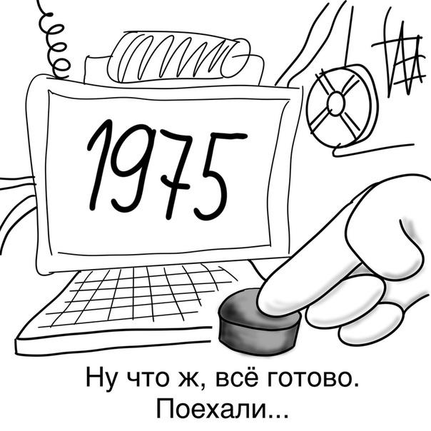 ac in USSR или Колбаса времени Иллюстратор: Пёсика