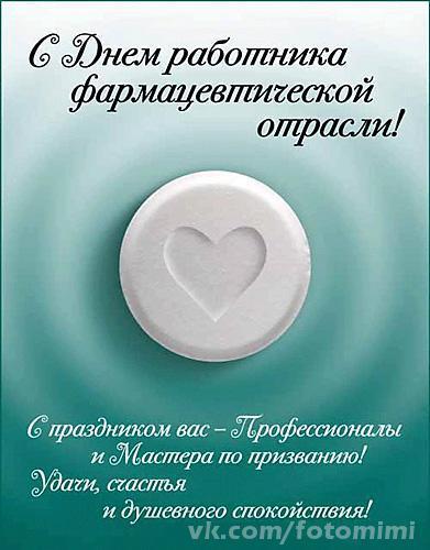 день фармацевта открытки народы верили