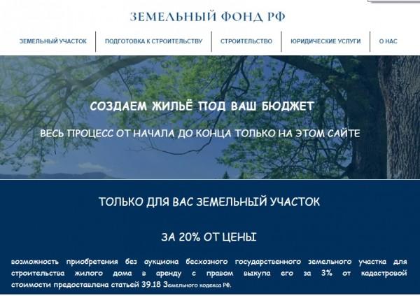 Земля для ветеранов Хабаровск