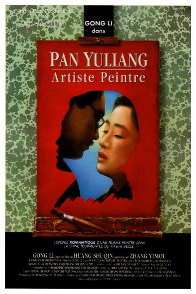 Душа живописца (1994) Китай, Тайвань, Франция «Душа стремится рисовать» фильм посвящен судьбе знаменитой китайской художницы-импрессионистки Пань Юйлян, которая подростком после смерти родителей