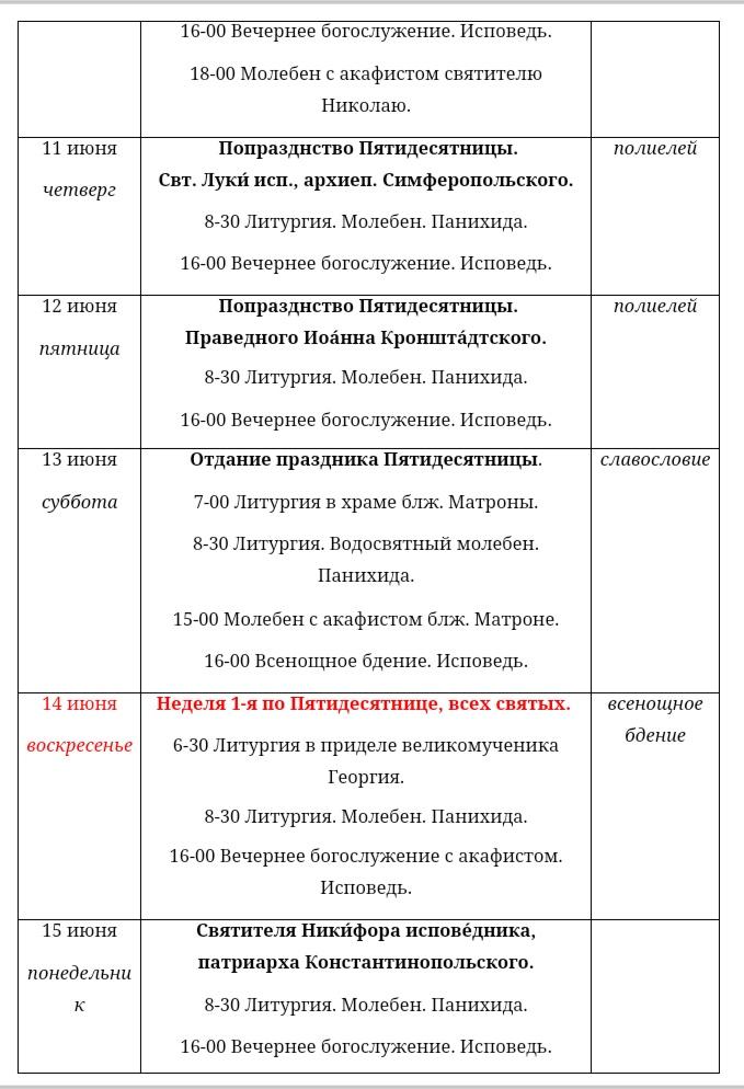 Расписание богослужений на июнь 2020, изображение №3