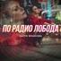 Настя Крайнова - По радио Лобода