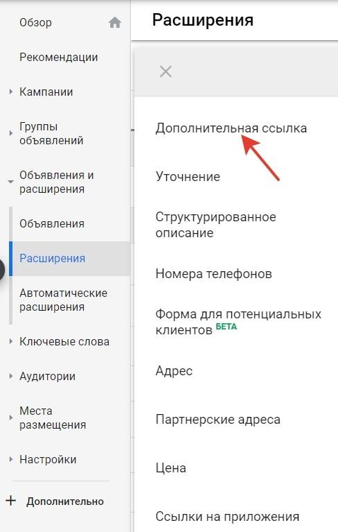 Настройка Google Ads. Выгрузка поисковых рекламных кампаний (Часть 4), изображение №17