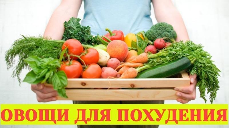 Овощные Дни Для Похудения.