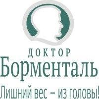 Похудение Борменталь Ставрополь.