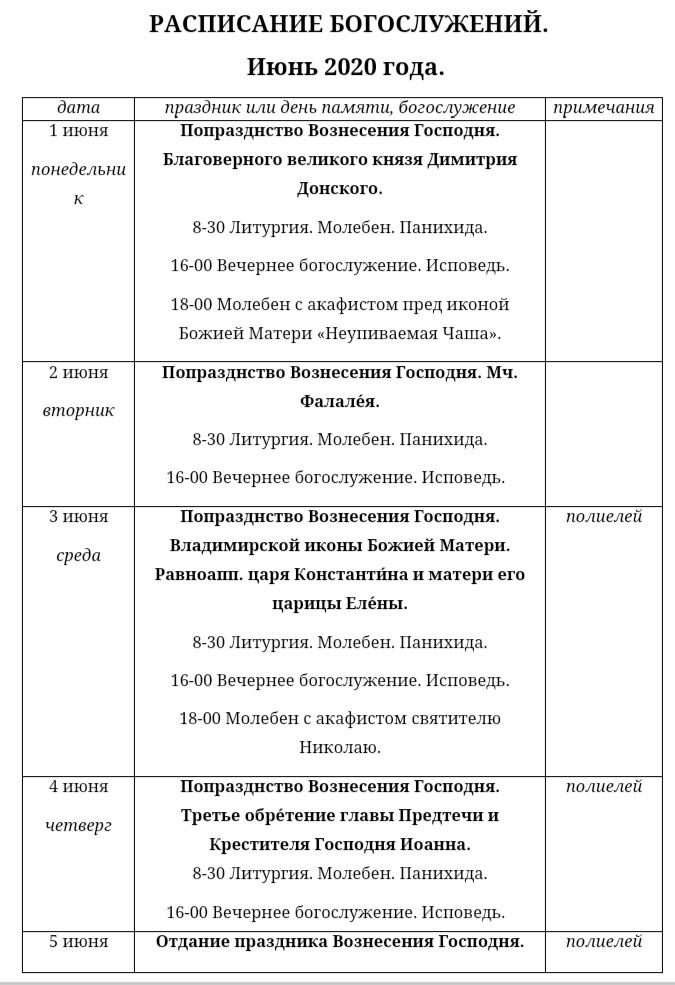 Расписание богослужений на июнь 2020, изображение №1