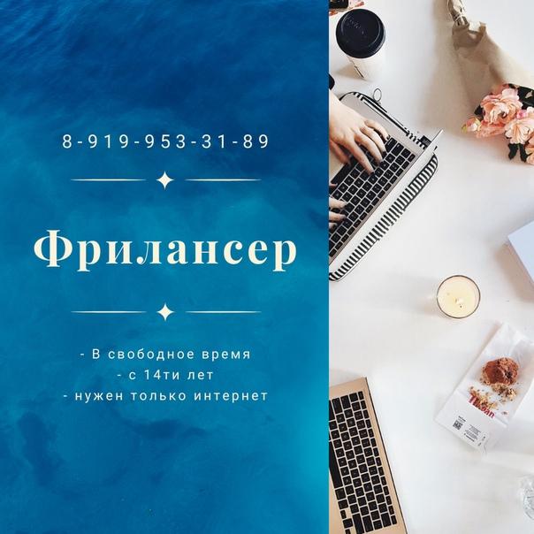Требуется фрилансер хабаровск edited by freelancer