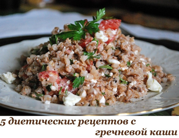 Диета рецепты гречневая каша