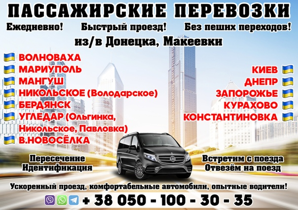 Пассажирские перевозки с бердянска в запорожье авито спецтехника по кировская область