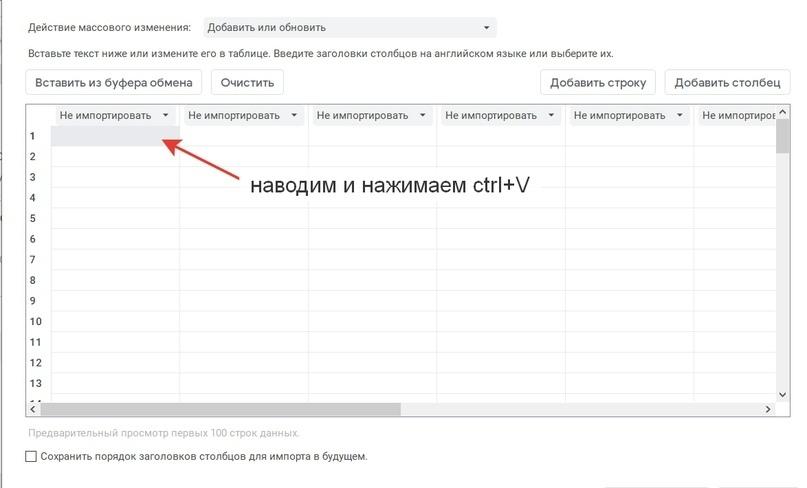 Настройка Google Ads. Выгрузка поисковых рекламных кампаний (Часть 4), изображение №5