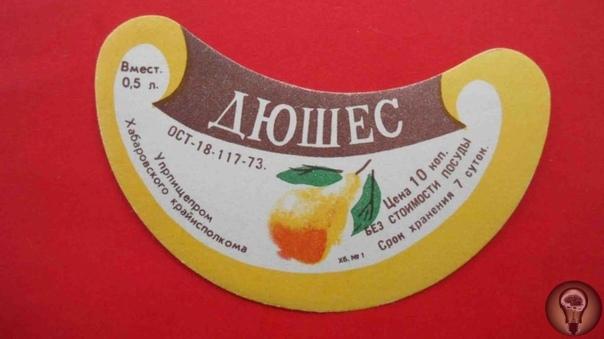 История советского лимонада Фруктовые газировки пользовались большой популярностью в СССР. Изначально их продавали на розлив, а в 1970-х они появились на магазинных полках. В Советском Союзе