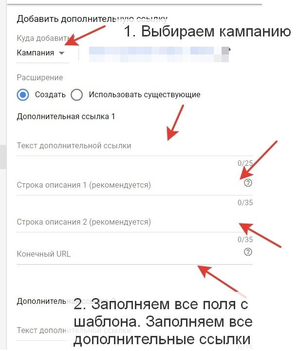 Настройка Google Ads. Выгрузка поисковых рекламных кампаний (Часть 4), изображение №18