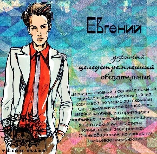картинки мужского имени евгений