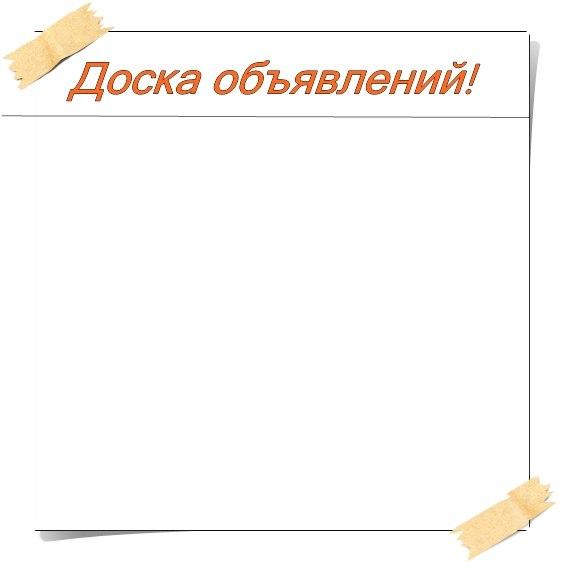 Текст для объявлений с картинками