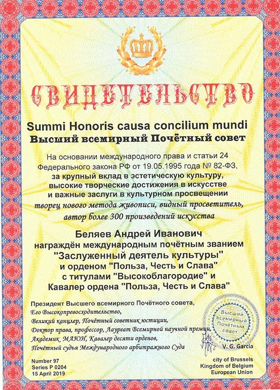 Возрожденцы: Беляев Андрей Иванович, изображение №15