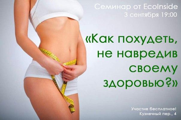 Как Похудеть Не Принося Вред Здоровью. 💚Как похудеть, чтобы не навредить здоровью и сохранить полученный результат