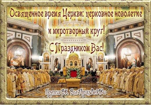 Открытки с новолетием церковным