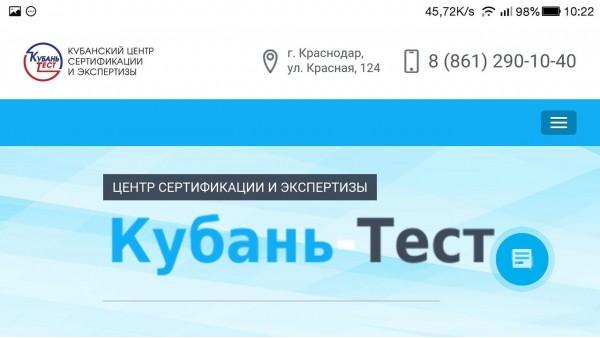 Отказное письмо сертификат соответствия в Ростовской области