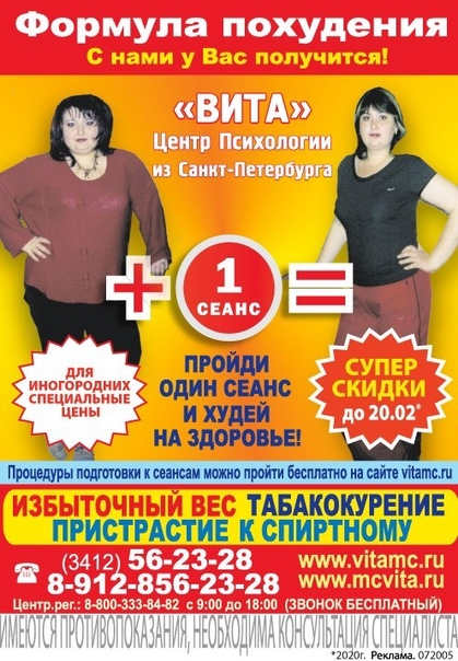 Вита центр похудения