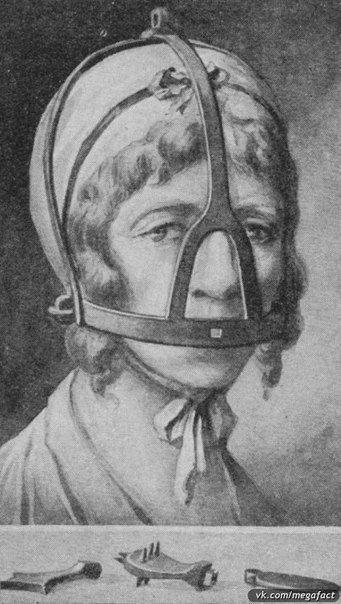 Средневековый прибор против женской болтовни - Scolds bridle. Scolds bridle предмет, изобретенный в 1500ых годах в Британии и распространившийся затем по Европе. Железная маска, плотно
