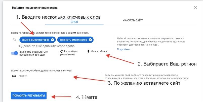 Настройка Google Ads. Сбор и чистка семантического ядра (Часть 1), изображение №7