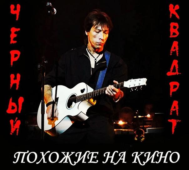 виктор цой фото александр кузнецов открыток