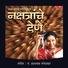 Asha Bhosle - Gele Dyayche Rahun