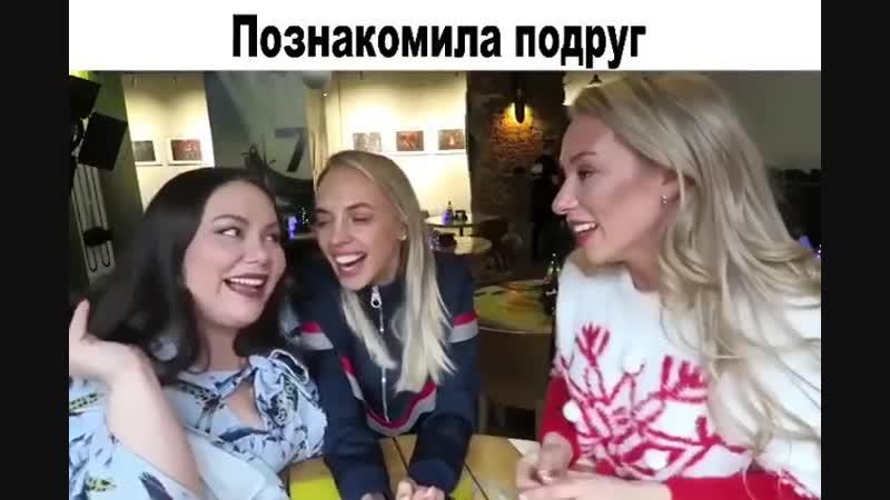 видео онлайн девушка познакомила подругу всей