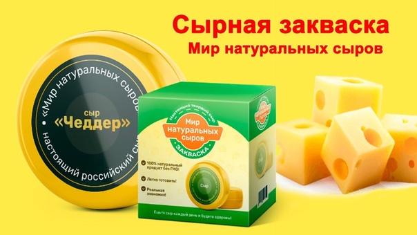 Cырная закваска Мир натуральных сыров в Елеце