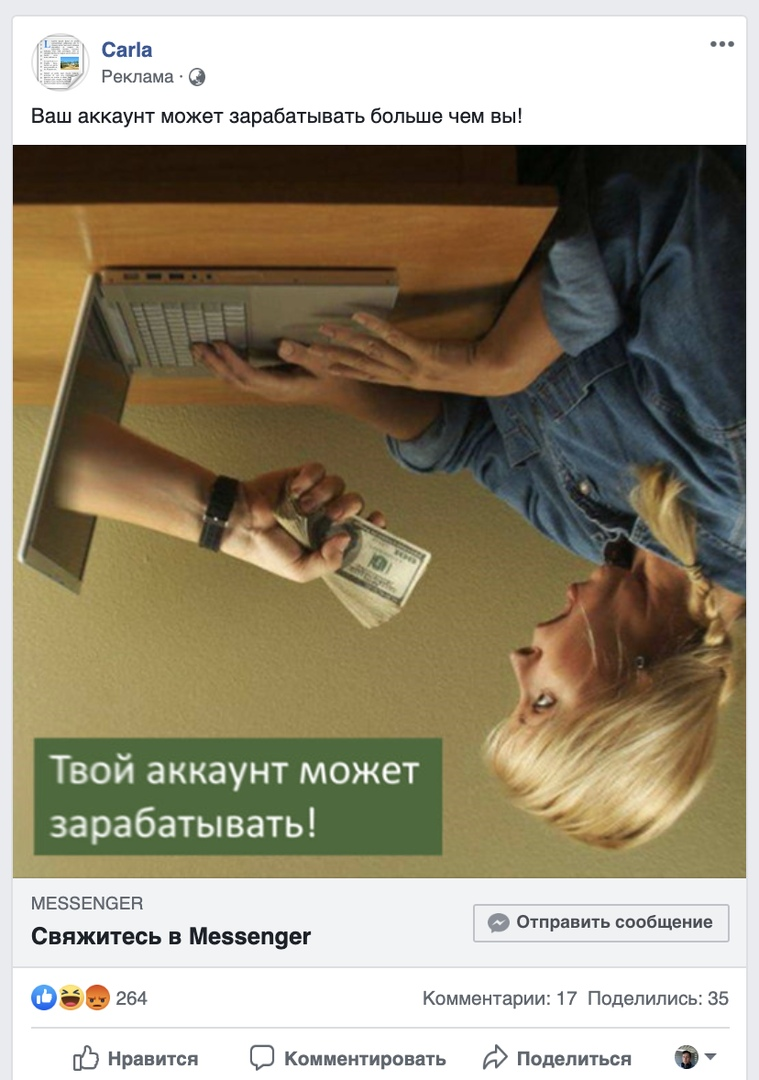 Достаём дешёвые и качественные аккаунты в FB, изображение №1