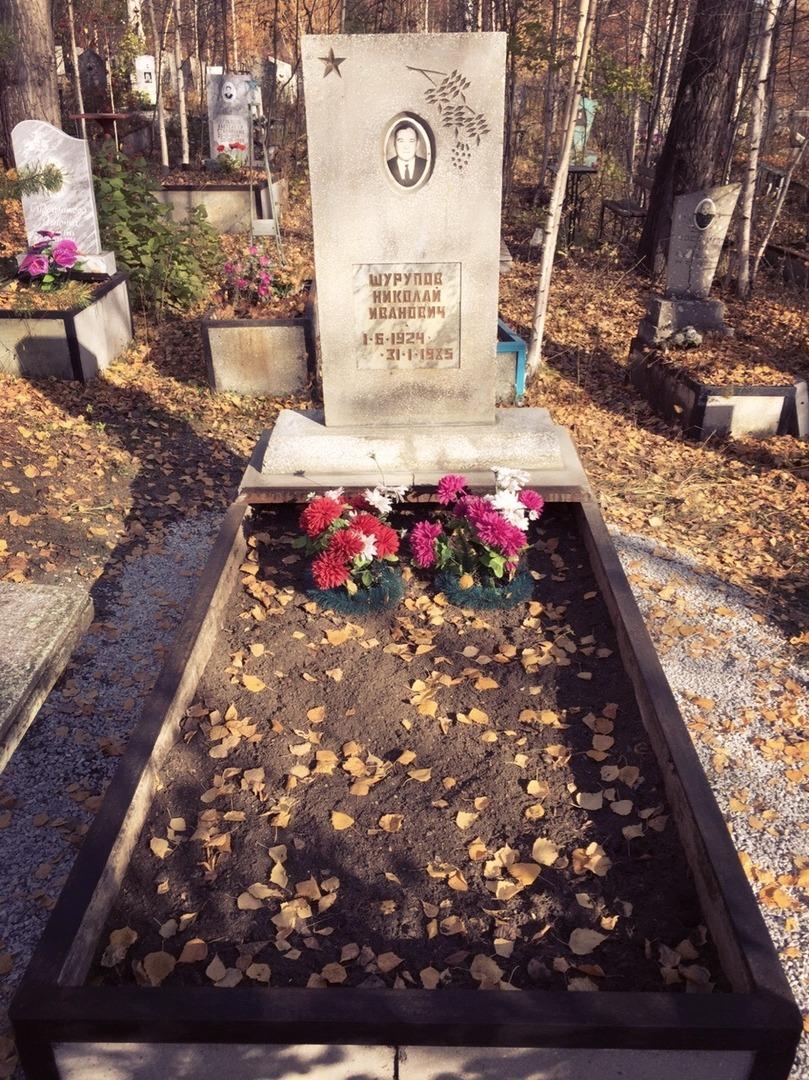 Восстановлено захоронение Шурупова Николая Ивановича