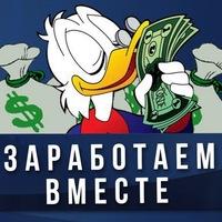 ★Блог Евгения Никитина★ - Блог о заработке