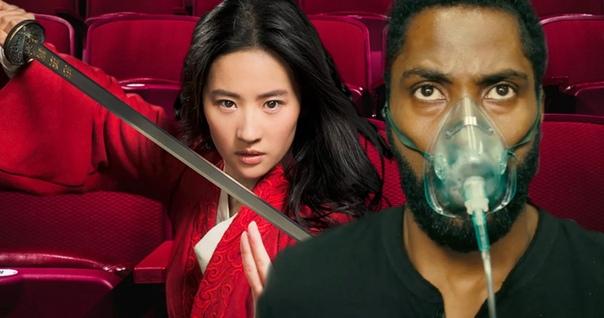 Нью-Йорк отложил открытие кинотеатров на неопределенный срок, что может вызвать очередной перенос «Довода» и «Мулан»