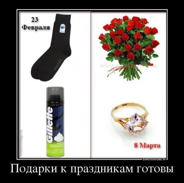Демотиватор что подарить жене