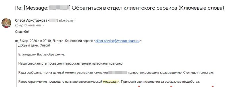 [Кейс] Как по фэн-шую настроить Директ & Google Ads для оптовой компании, изображение №8