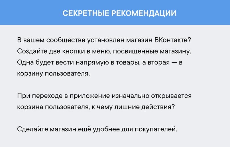 Как оформить интернет-магазин ВКонтакте, изображение №6