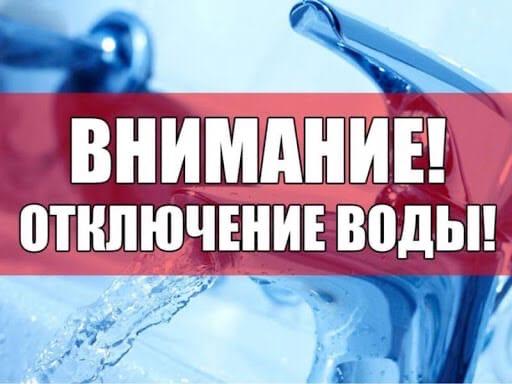 По отключениям: Московская 101, 103, Ердякова 4,