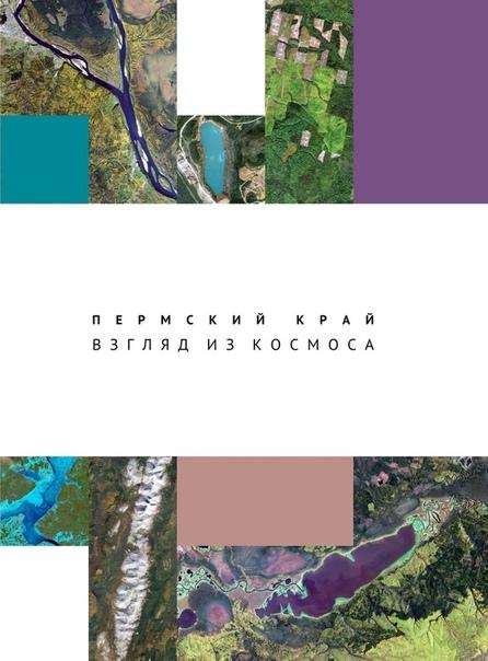 Географы ПГНИУ выпустили альбом космических снимков региона, изображение №1