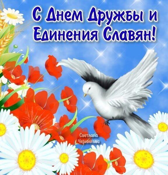 стоит 25 июня день дружбы и единения славян поздравления одна