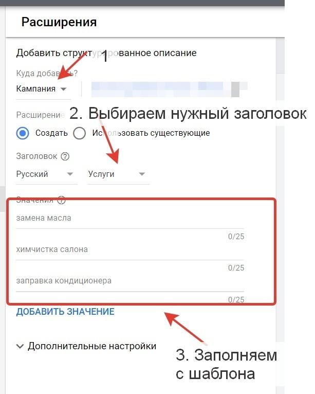 Настройка Google Ads. Выгрузка поисковых рекламных кампаний (Часть 4), изображение №21