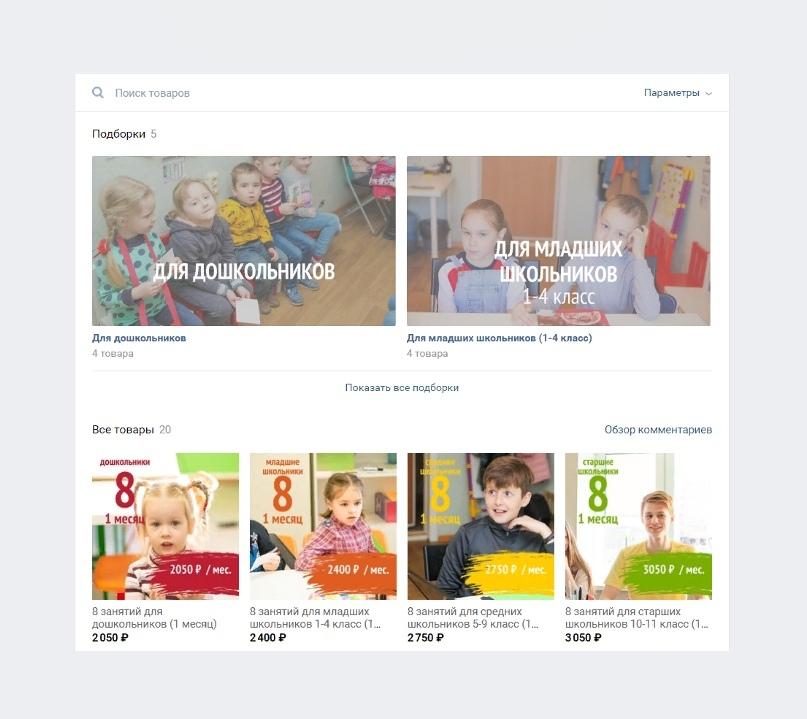Как оформить интернет-магазин ВКонтакте, изображение №12