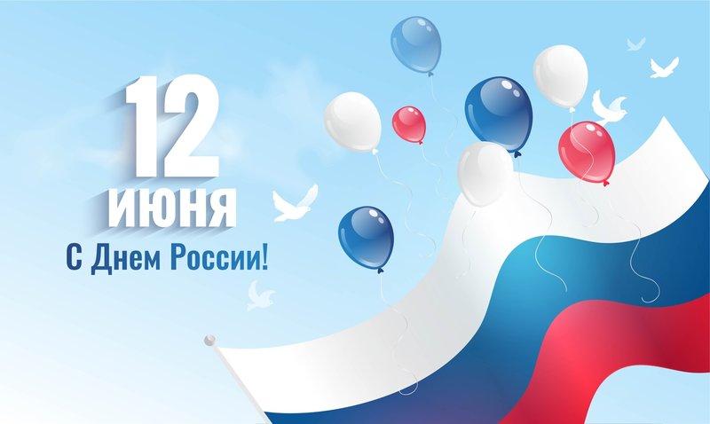 """Цветная картинка, на голубом фоне слева надпись белого цвета """"12 июня"""", синего """"С днём России!"""". В правом углу развивается Российский флаг, над которым летят воздушные шары(белые, синие, красные), и белые голуби."""