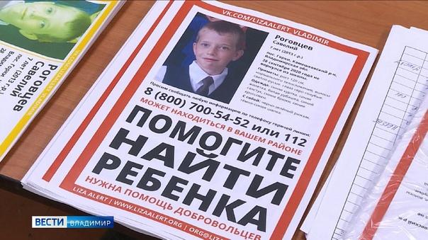 Во Владимировской области нашли живым пропавшего ранее ребенка Семилетнего Савелия Роговцева, который пропал 28 сентября в селе Горки Камешковского района, нашли живым в деревне Макариха того же