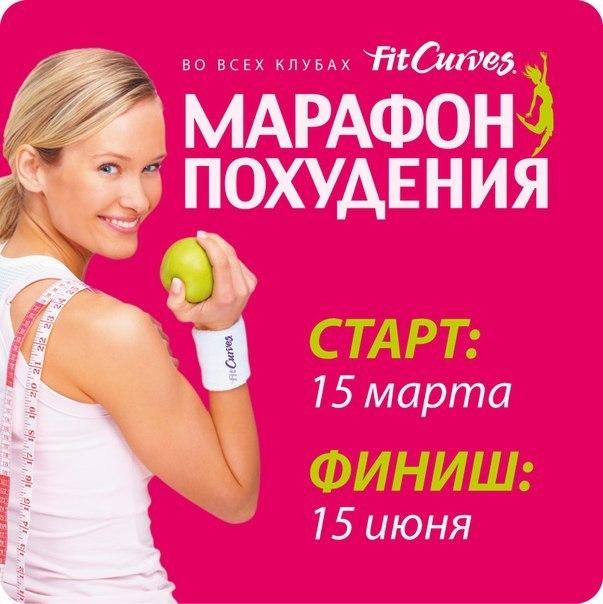 Бесплатные марафоны похудения онлайн 2017