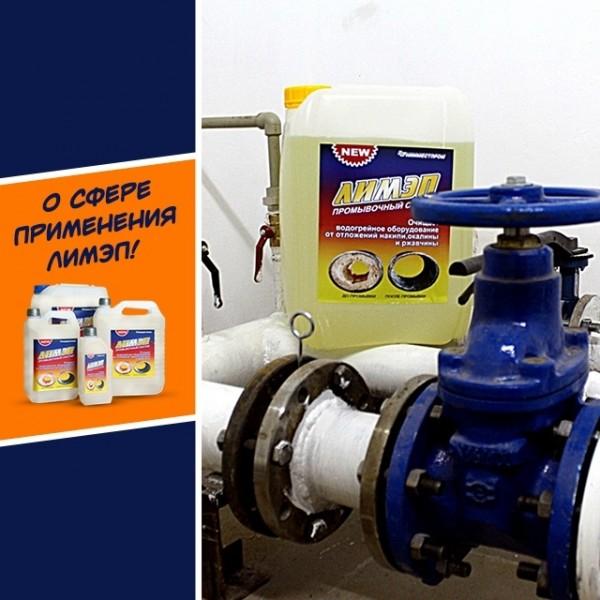Химическая промывка системы отопления цена в Нижнем Новгороде